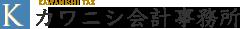 銀行融資の専門税理士 | カワニシ会計事務所