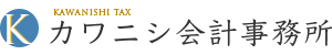 相続・確定申告 | カワニシ会計事務所
